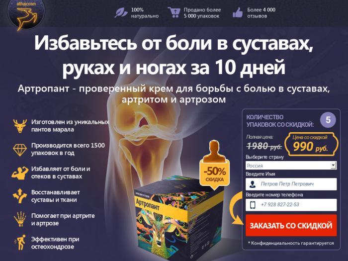 artropant ru