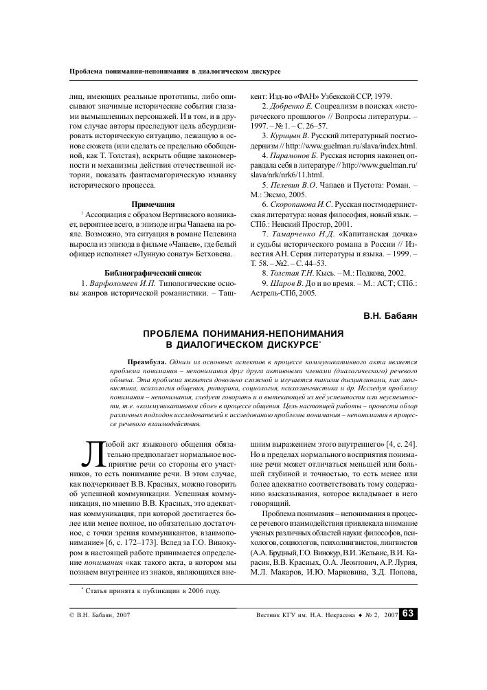 | Правительство Республики Молдова